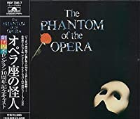 The Phantom Of The Opera (1999 Japanese Cast) by Phantom of the Opera (1999-04-28)