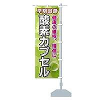 酸素カプセル のぼり旗 サイズ選べます(ジャンボ90x270cm 右チチ)