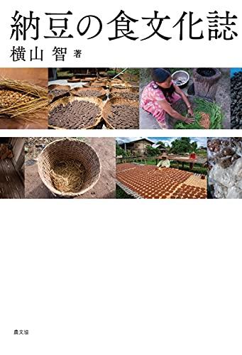納豆の食文化誌の詳細を見る