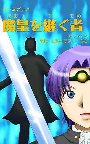 魔皇を継ぐ者 (ちゃなのゲームブック)
