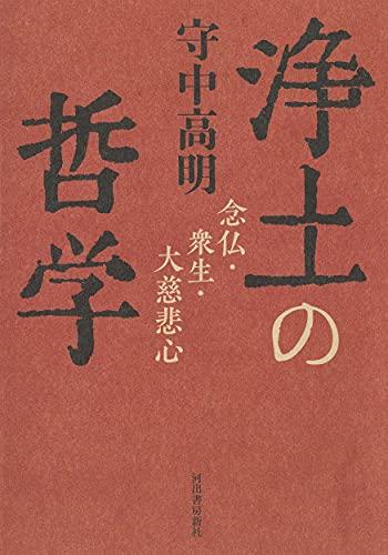 浄土の哲学: 念仏・衆生・大慈悲心