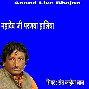 Mahadev Ji Parnava Haliya