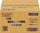 日本製 業務用中厚型シーツ ワイド 200枚