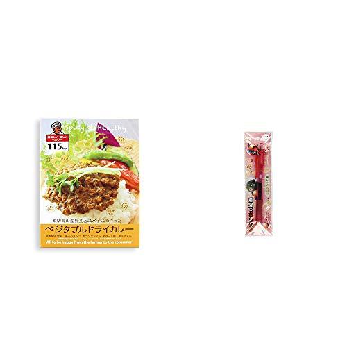 [2点セット] 飛騨産野菜とスパイスで作ったベジタブルドライカレー(100g) ・さるぼぼ 癒しボールペン 【ピンク】