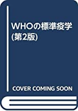 WHOの標準疫学 (第2版)