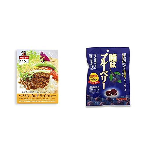 [2点セット] 飛騨産野菜とスパイスで作ったベジタブルドライカレー(100g) ・瞳はブルーベリー 健康機能食品[ビタミンA](100g)