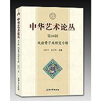 中华艺术论丛(第16辑戏曲骨子戏研究专辑)