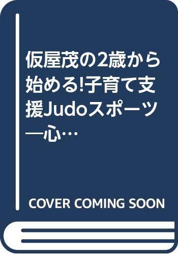 仮屋茂の2歳から始める!子育て支援Judoスポーツ―心も身体もぐんぐん伸ばす『夢中劇場』の詳細を見る