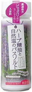 ナチュラルスパ ハーブ精油ボトル 630g (NSH-150)