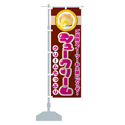 シュークリーム のぼり旗 サイズ選べます(ハーフ30x90cm 左チチ)