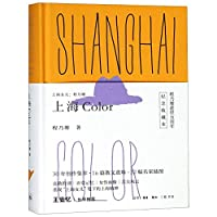 Shanghai Color (Chinese Edition)