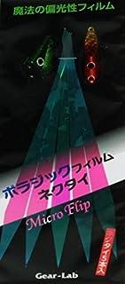 Gear-Lab(ギアラボ) ポラジックフィルムネクタイ 5本入