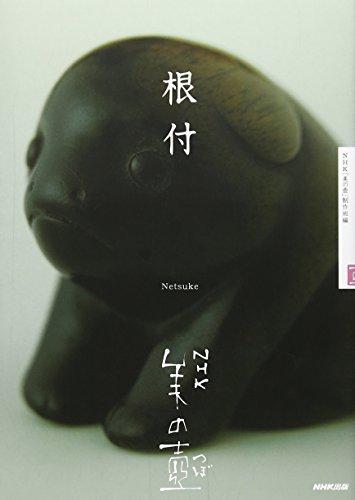 NHK 美の壺 根付 (NHK美の壺)