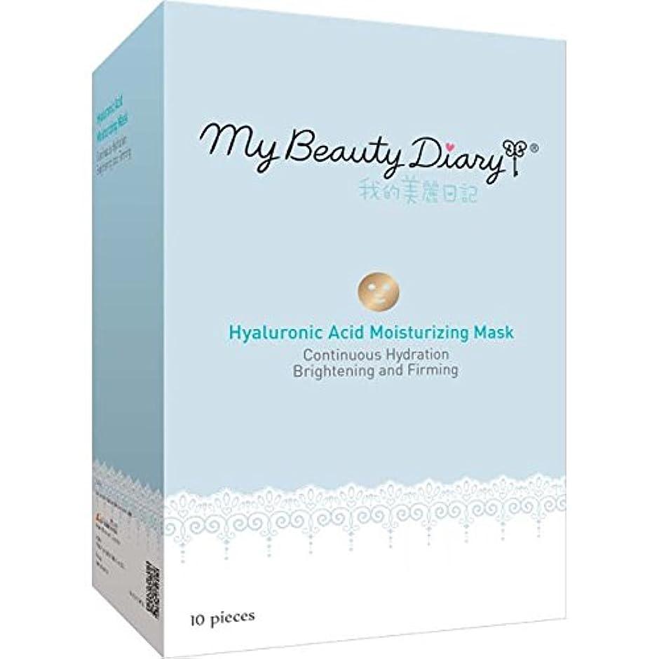 わずらわしいダイヤモンド滑りやすいMy Beauty Diary Facial Mask, Hyaluronic Acid Hydrating 2015, 10 Count