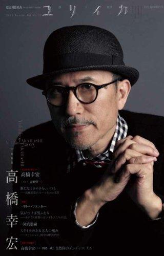 ユリイカ 2013年10月臨時増刊号 総特集◎高橋幸宏の詳細を見る