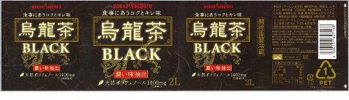 ポッカサッポロ サッポロ烏龍茶 ブラック ペット 2000ml×6本