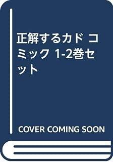 正解するカド コミック 1-2巻セット