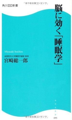 脳に効く「睡眠学」  角川SSC新書