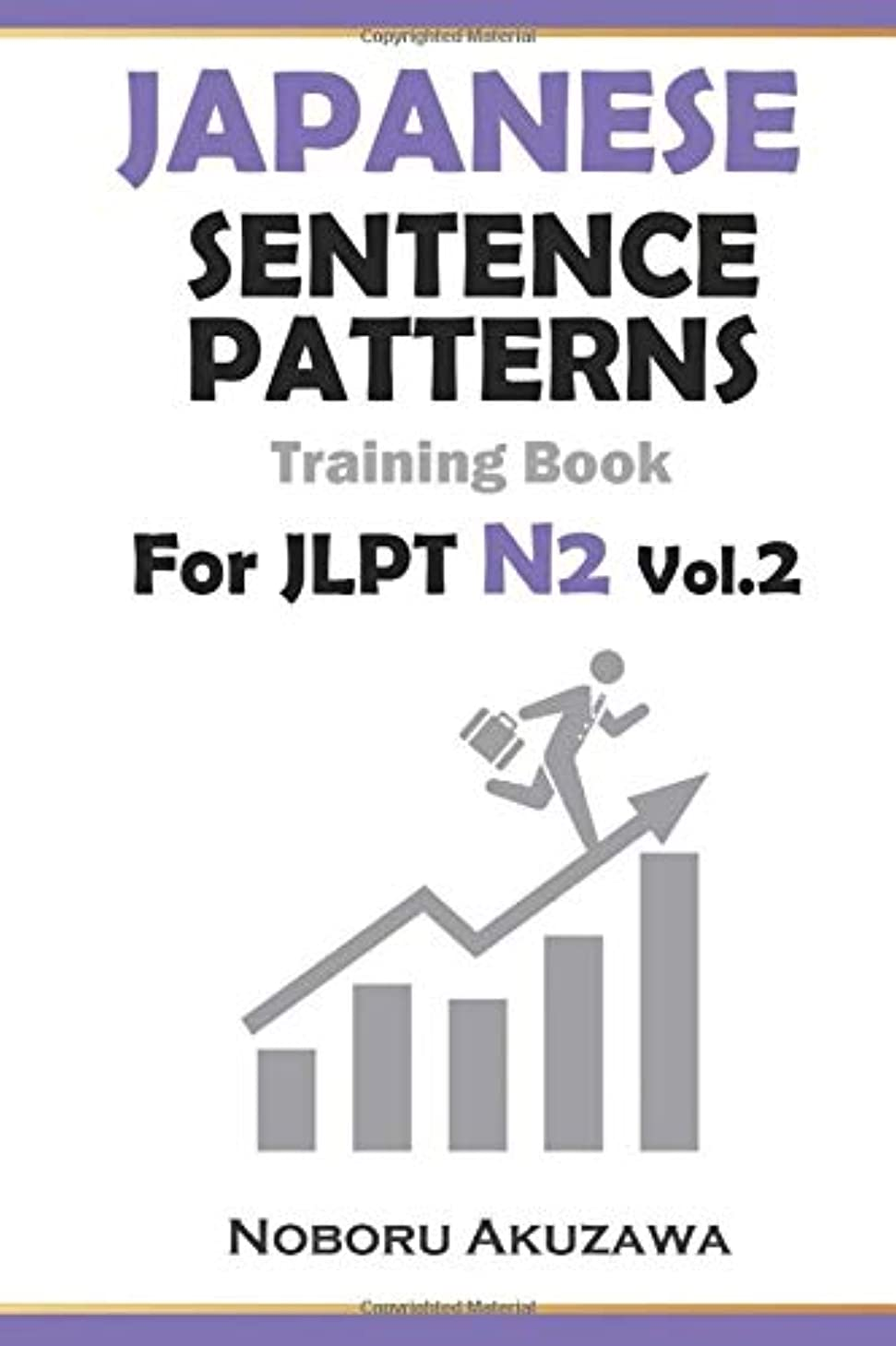 カスケードフェロー諸島できないJapanese Sentence Patterns for JLPT N2 : Training Book Vol.2 (Japanese Sentence Patterns Training Book)