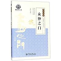 众妙之门/金阳论道道德经系列丛书