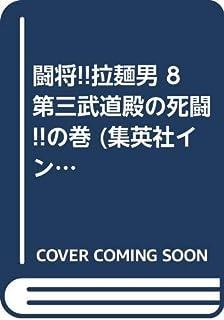 闘将!!拉麺男 8 第三武道殿の死闘!!の巻 (集英社インターナショナルリミックス)
