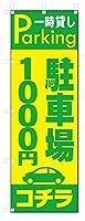 のぼり旗 一時貸し 駐車場 1000円 (W600×H1800)5-16926
