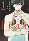 liar(1) (ジュールコミックス)