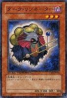 遊戯王シングルカード ダーク・リゾネーター ノーマル dt02-jp004