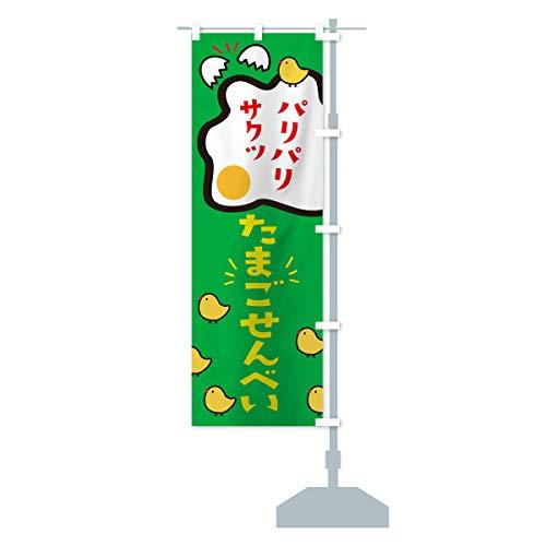 たまごせんべい のぼり旗 サイズ選べます(ハーフ30x90cm 右チチ)