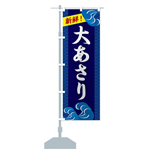 大あさり のぼり旗 サイズ選べます(ショート60x150cm 左チチ)