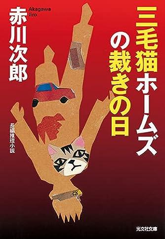 三毛猫ホームズの裁きの日 (光文社文庫)