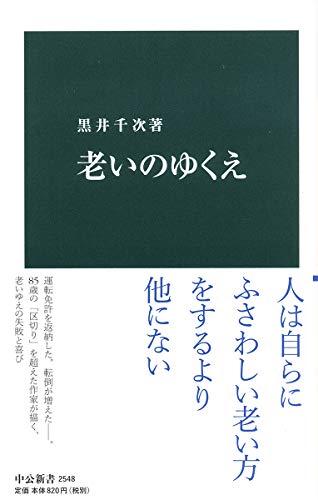 老いのゆくえ (中公新書)