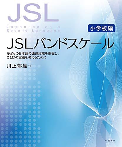 JSLバンドスケール【小学校編】――子どもの日本語の発達段階を把握し、ことばの実践を考えるためにの詳細を見る
