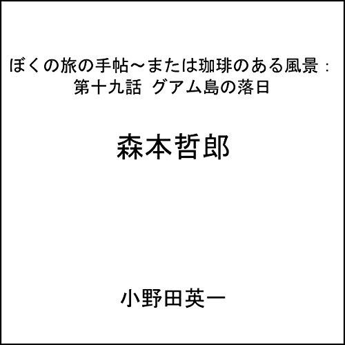 『第十九話グアム島の落日:ぼくの旅の手帖〜または珈琲のある風景』のカバーアート