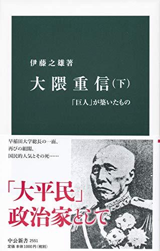 大隈重信(下)-「巨人」が築いたもの (中公新書 (2551))