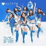 Weather Girls - Koi No Tenki Yoho [Japan CD] PCCA-70344