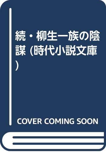 続・柳生一族の陰謀 (時代小説文庫)の詳細を見る
