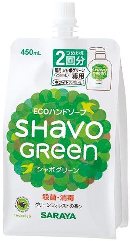 バラ色栄光仕出しますサラヤ シャボグリーン ソープ 詰替用 450ml