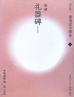 礼器碑[隷書/後漢] (改訂版 書道技法講座 13)