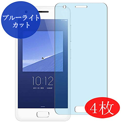【4 Pack】 Synvy Anti Blue Light Screen Protector for Lenovo ZUK Z2 Pro Blue Light Blocking Screen Film Protective Protectors [Not Tempered Glass] New Version