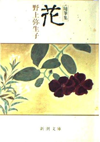 花―随筆集 (新潮文庫)の詳細を見る