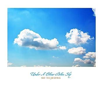 맑고 푸른 하늘 아래