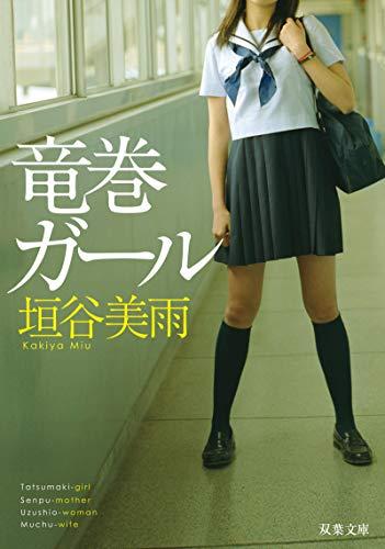 竜巻ガール (双葉文庫)