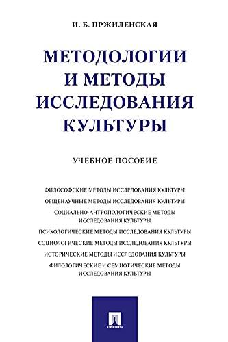 Методологии и методы исследования культуры. Учебное пособие (Russian Edition)