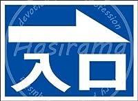 「入口(右矢印)紺」 ティンサイン ポスター ン サイン プレート ブリキ看板 ホーム バーために