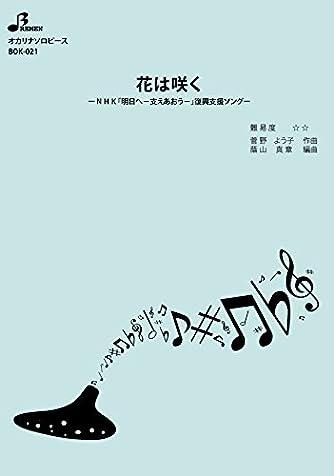 オカリナ楽譜:ソロ 花は咲く