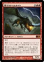 Magic: The Gathering [Helkite of Thunderhead / Thundermaw Hellkite] M13-150-SR «Basic Set 2013 Recording» Japanese Version