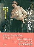 乳母の文化史: 一九世紀イギリス社会に関する一考察
