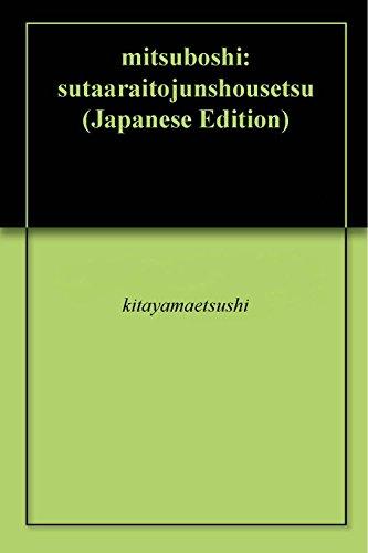 mitsuboshi: sutaaraitojunshousetsu (Japanese Edition)