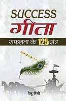 Success Geeta Saphlata ke 125 Mantra
